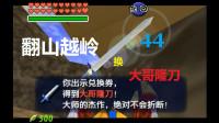 【星马流】翻山越岭换大哥隆刀(N64塞尔达传说 时之笛#44)