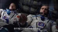 太空救援宇航员坐太空飞船,维修太空站,不料太空飞船对接失败