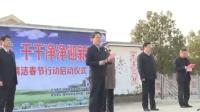 安徽省2020年村庄清洁春节行动启动仪式在全椒举行