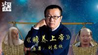 【文曰小强】速读刘慈欣作品《赡养上帝》,2020科幻贺年祭单品