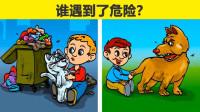 脑力测试:这两个年幼的孩子,谁遇到了危险?