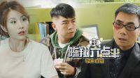 《陈翔六点半》第239集 老实人职场被欺负,忍无可忍爆发大快人心!