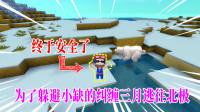 游戏真好玩:迷你世界小缺生存94:为了摆脱小缺的纠缠,三月逃到了北极