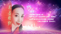艺莞儿明星队员秋水伊人《过年的味道》编舞:艺莞儿     视频制作:映山红叶