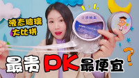 最贵液态玻璃和最便宜液态玻璃大PK,30元和10元区别在哪?