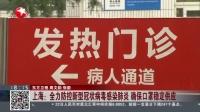 视频|上海: 全力防控新型冠状病毒感染肺炎 确保口罩稳定供应