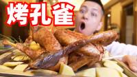 用孔雀做烧烤味道怎样!一口下去感觉吃到世界最好吃的肉!