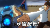 四川方言:刺客伍六七大战机器山鸡王,打败机器人只需要一把剪刀