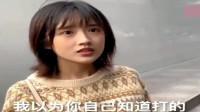 这个妹子用四川话骂人都这么可爱吗?