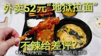 """外卖52元日式""""地狱拉面"""",用魔鬼辣椒涮过的面条,会非常辣吗"""