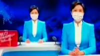 湖北电视台女主播戴口罩直播 市民拍下画面直呼点赞