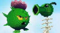 我的世界植物大战僵尸:豌豆射手和导向蓟