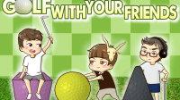 【手残联萌】这高尔夫玩个蛋啊!丨Golf with your friends 神奇联机