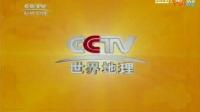 CCTV世界地理频道ID正放和倒放