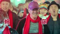 刘兵送给敦明志的拜年视频