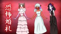 烧脑推理:史上最恐怖的婚礼现场!谁不是地狱的鬼魂新娘?