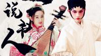 春节如果感觉无聊,不如来《热血同行》,听一曲《说书人》!