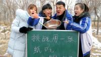 用一张纸吃火锅丸子,学霸没办法吃到,学渣却轻松吃到!