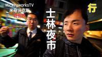 台湾行第三集:士林夜市,周杰伦也经常来的地方。