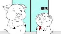 猪屁登:谁能告诉我爸爸的面试结果?