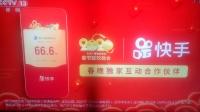 哪吒看春晚 分十亿 只在快手app 15秒广告2 姜子牙 大年初一 一战封神