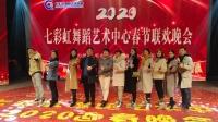 2020七彩虹舞蹈(下)