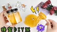蜂蜜也能DIY无硼砂泥?9.9元两盒,一打开直呼上当,没想最后这么解压