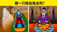脑力测试:睡觉还是吃饭,哪一只吸血鬼会死呢?