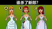 脑力测试:三个美丽的新娘里,谁杀死了新郎?