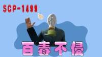 【搞笑配音】作死王与SCP-1499共同抵抗新型病毒,却遇超级传播源
