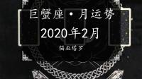 1.22巨蟹猫巫塔罗:2020巨蟹座2月份爱情运势占卜,依恋对方,出现冲突!
