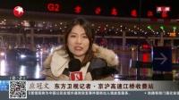 视频|上海: 全力防控新型冠状病毒感染的肺炎疫情--高速道口启动入沪车辆检查 现场秩序平稳