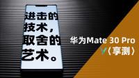 【享测】华为Mate 30 Pro:进击的技术,取舍的艺术