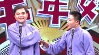 高峰、栾云平相声表演《快乐生活》(修复) 天津卫视相声春晚 20200123