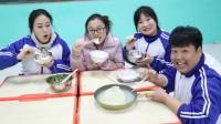 大年三十2:老师给同学们下饺子吃,自己动手包的饺子真好吃!