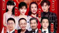 2020年春节联欢晚会 新节目单出炉 春晚节目单开播前调整