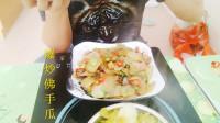 贵州手佛瓜,新鲜做法,爆炒口味就是不一样