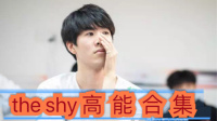 the shy 高 能 合 集