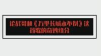 """【肖战】在2020年央视春晚听到《万里 长城永不倒》这首歌的时候我就想到了战哥的""""万里 长城绝不倒"""",哈哈!这次在现场听完之后应该会印象深刻吧!"""