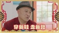 杨淑芹送给杨家所有的亲人们的拜年视频