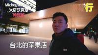 大陆人台湾行第5集:来到了台北唯二的苹果旗舰店,发现了一件事