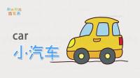 亲子英语简笔画,画小汽车简笔画,学画画同时学英语单词