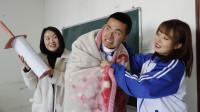 行走的棉花被?学渣裹着被子去上课,老师拿出巨型针管