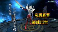 奥特曼格斗超人:究极赛罗身披帕拉吉之盾,诺亚送的神器挺好用