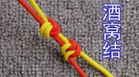 中国结之酒窝结的编法,结形美观做手链非常漂亮,与金刚结不一样
