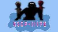 【搞笑配音】社会人挑战SCP-173,场面一度失控,太刺激了