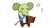 热爱弹奏手风琴的小象儿童趣味简笔画
