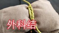 """绳结:捆不紧的东西用""""外科结""""可轻松解决问题"""