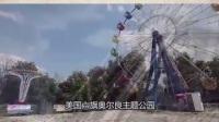 世界上被废弃的游乐园美国六旗奥尔良主题公园
