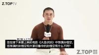 【Z.TOP独家专访】樊少皇:镜头里的铁血硬汉,镜头外的温柔暖男